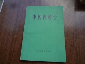 中医内科学   8品   因内有部分划线及备注  文革语录版