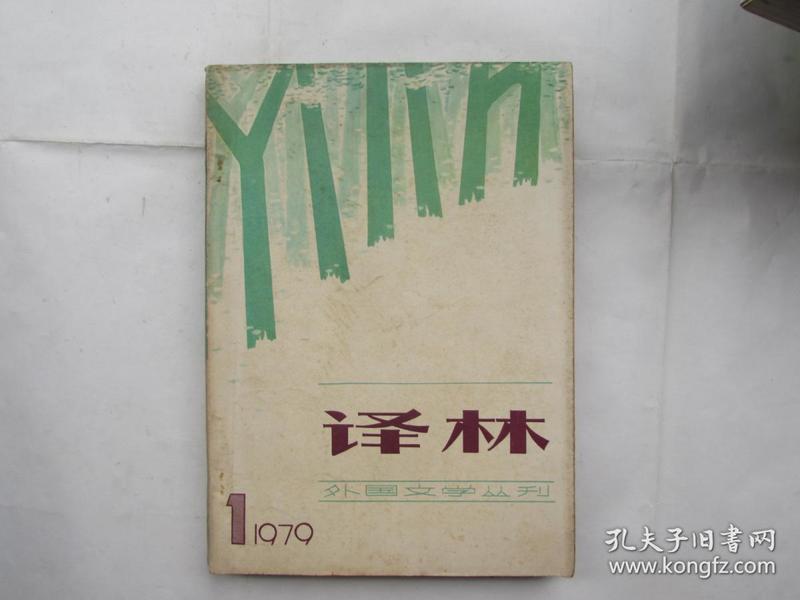 译林(1979第1期创刊号)