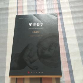 军事美学(典藏版)
