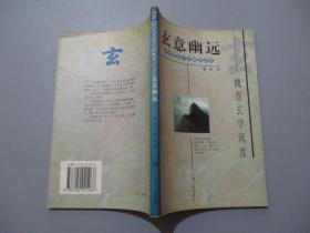 玄意幽远——魏晋玄学风度(中华传统文化随谈丛书)