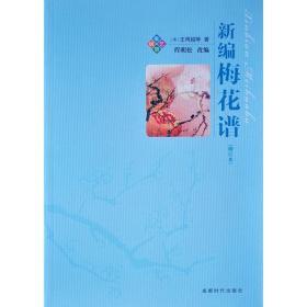 【正版】象棋新编梅花谱 增订本 程明松改编 2011版 约七八成新