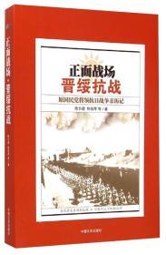 正面战场·晋绥抗战:原国民党将领抗日战争亲历记