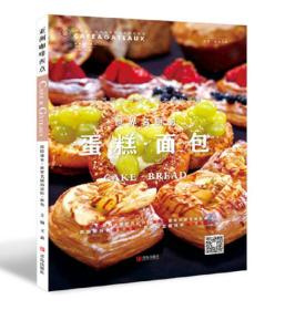 烘焙盛宴世界名厨的蛋糕·面包