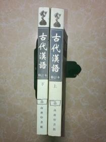 古代汉语(修订本)上下