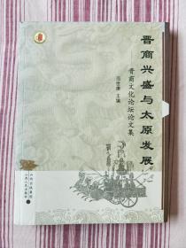 晋商兴盛与太原发展:晋商文化论坛论文集