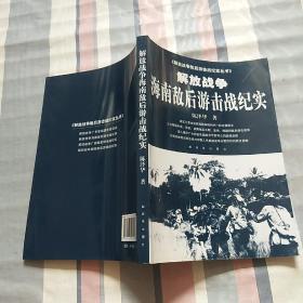 解放战争敌后游击战纪实丛书:解放战争海南敌后游击战纪实