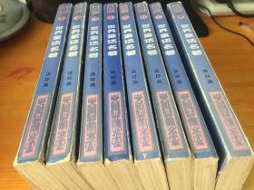 世界童话名著:连环画 1-8册全(全八册)