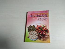 地方特色美食260种