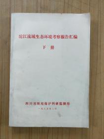沱江流域生态环境考察报告汇编 下册(油印本)