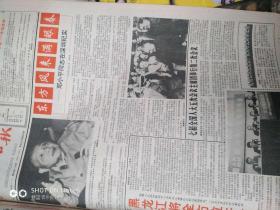 黑龙江日报1992年3月合订本