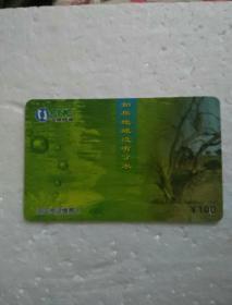 中国网通;固定电话缴费卡(如果地球没有了水)
