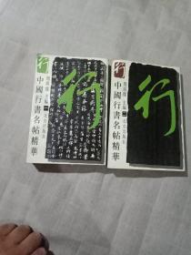 中国行书名帖精华.(一、二)2册合售