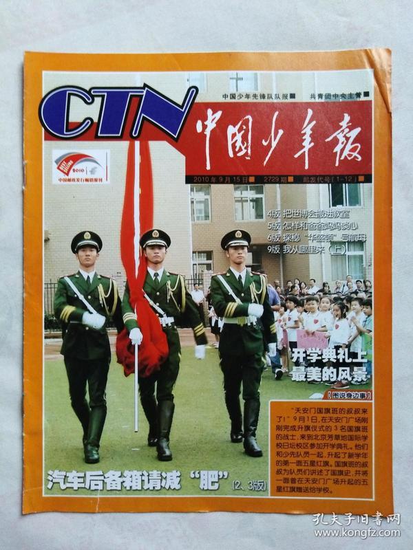 《中国少年报》2010年9月15日