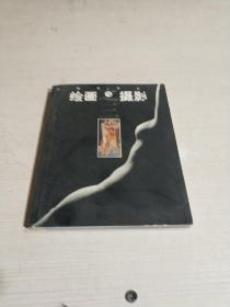 人体艺术丛书:绘画与摄影(之三)