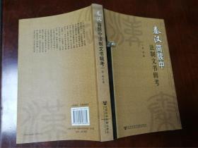 秦汉简牍中法制文书辑考