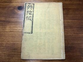 宗教劝善善书:清或民国精刻《弥陀忏》 一册全 十个弥陀忏  少见