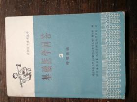 赤脚医生参考丛书——基础医学问答:呼吸系统b4-3