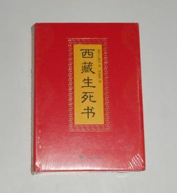 西藏生死书  塑封未拆