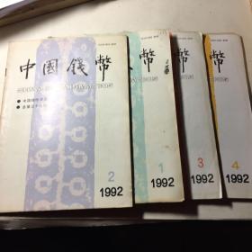 中國錢幣1992年1-4期