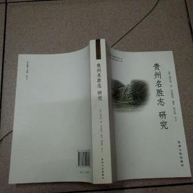 贵州名胜志 研究