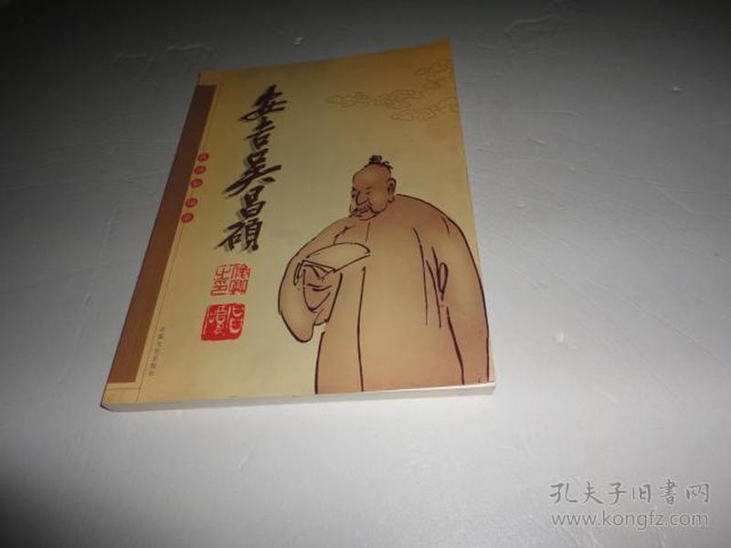 安吉吴昌硕【作者签赠本】