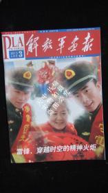 【期刊】解放军画报 2013年3月, 上半月