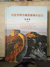 河北省明长城资源调查报告:·涞源卷(上册)
