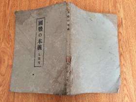 1943年日本文部省编纂《国体的本义》一册全