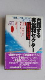 日文原版  台头する非営利セケタ一   12カ国の规模.构成.制度.资金源の现状と展望   32开