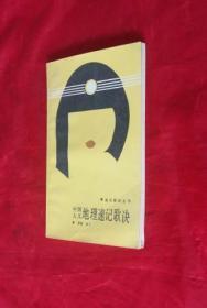 中国人文地理速记歌诀