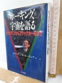 ホーキング、宇宙を语る   ビツグバンか らブラックホールまで  32开日文翻译类精装小说       日文原版