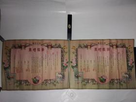 民国三十七年结婚证书一对(52X39公分)