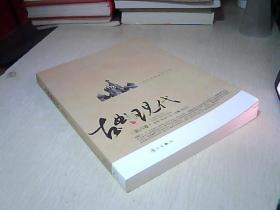 古典与现代(第六卷)