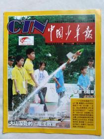 《中国少年报》2010年9月22日