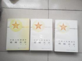 中国人民解放军将帅名录(全三册)