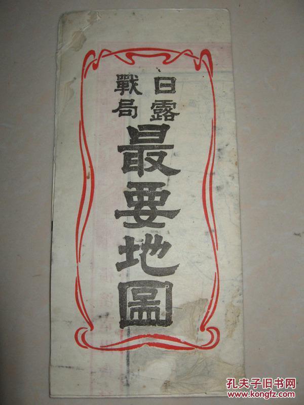 清末老地图 1904年《日露战局战要地图》 附海路里程表