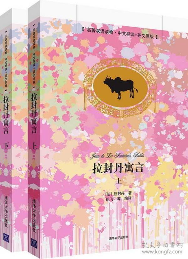 拉封丹寓言-(全二册)-[名著双语读物.中文导读+英文原版]