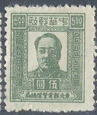 解放区邮票东北区 JDB49第二版毛像1枚新(上品)