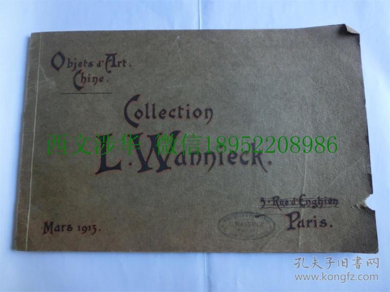 【现货 包邮】《温妮克收藏的中国文物》1913年初版 32页图像  众多图版 自汉代至清代 陶器、瓷器、铜器、玉器等 Collection  L. Wannieck