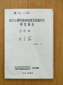 四川小檗科植物地理及资源评价研究报告 签赠本