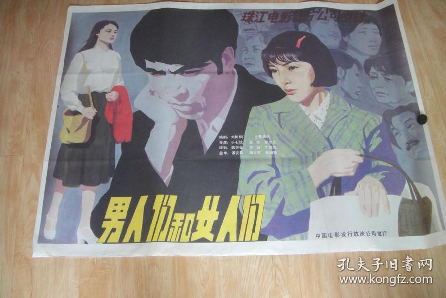 全开(大幅)经典电影海报《男人们和女人们》