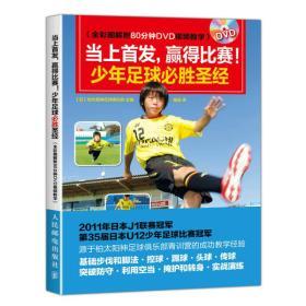 当上首发,赢得比赛!少年足球必胜圣经