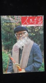 【期刊】人民画报 1990年第10期 【馆藏 】
