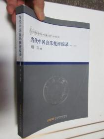 当代中国音乐批评综录        (小16开)