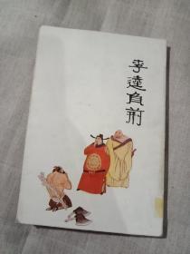 中国十大古典喜剧连环画集《李逵负荆》