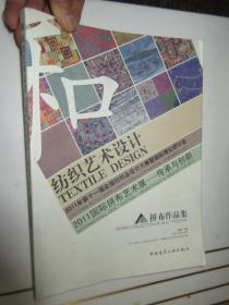 纺织艺术设计: 拼布作品集 ----  2011年第十一届全国纺织品设计大赛暨国际理论研讨会2011国际拼布展------传承与创新    (大16开)