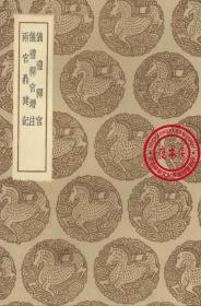 仪礼释宫-仪礼释宫增注-两宫鼎建记-(复印本)-丛书集成初编