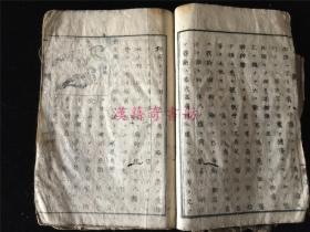 清末日本教育课本《小学读本》卷五。课文配有木刻插图。包邮处理。