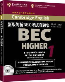 新版剑桥BEC考试真题集·第1辑:高级