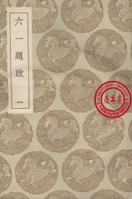 六一题跋-(复印本)-丛书集成初编